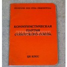 Original USSR Soviet Communist Party Membership Book: (Small Size)